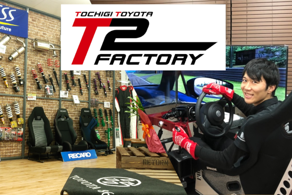 T2Factory